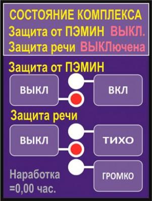 """Пульт управления """"Соната-ДУ4.3"""""""